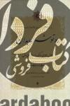 ره توشه عابدان اعمال عبادی سالک در روزهای سال