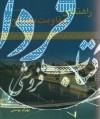 راهنمای مقاومت مصالح (جلد دوم)/ ویرایش پنجم