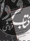 پاره ای از ضوابط و مقررات شهرسازی و معماری شهرداری تهران
