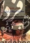 معمای اشغال سفارت آمریکا در ایران