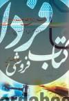 حسابرسی و  نظارت مالی دولتی با رویکرد قانون رسی و گزارش دهی در ایران