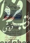 کاملترین ترجمه و تبیین اصول الفقه (جلد دوم)