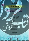 کاملترین ترجمه نموداری شرح لمعه(شهیدثانی) / جلد چهارم (متاجر)