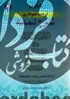 کاملترین ترجمه نموداری شرح لمعه(شهیدثانی) / جلد دوم (زکات، خمس، روزه، حج، جهاد)