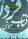 کاملترین ترجمه نموداری شرح لمعه(شهیدثانی) / جلد اول (طهارت - صلات)