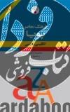 فرهنگ معاصر پویا: انگلیسی ـ فارسی (ریزچاپ)