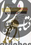 رمانهای چهارگانه جان کریستوفر- مجموعه سوم