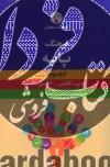 فرهنگ معاصر دوسویه پایه: فارسی ـ انگلیسی، انگلیسی ـ فارسی