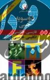 فرهنگ معاصر دوسویۀ جیبی: انگلیسی ـ فارسی، فارسی ـ انگلیسی