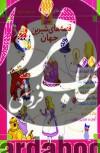 قصههای شیرین جهان ج1- جلدهای 1 تا 10