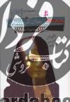 رمانهای سهگانه جان کریستوفر- مجموعه دوم