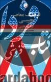 فرهنگ معاصر جیبی فرانسه ـ فارسی