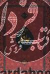 دیوان حافظ(1/16،دوزبانه،باجعبه)