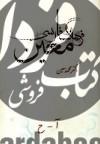 فرهنگ فارسی معین (6جلدی)