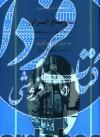 از مجموعه تاریخ کمبریج (تاریخ ایران دوره افشار،زند و قاجار)