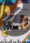 پرورش، تعلیم و تربیت کودکان و نوجوانان - 7 تا 13 سالگی (DVD) - فرهنگ هلاکوئی