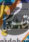 پرورش، تعلیم و تربیت کودکان و نوجوانان - 13 تا 19 سالگی (DVD) - فرهنگ هلاکوئی