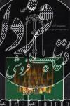 آثار جوانی(ش36،شریعتی)