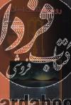 روش شناخت اسلام