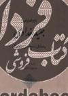 تاج العارفین جنید بغدادی (رسایل،سخنان و احوال)