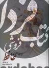 دیوان غزلیات حافظ - محمد ربیعه