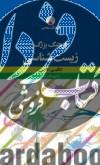 فرهنگ بزرگ زیست شناسی:انگلیسی - فارسی