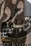تاریخ آغازین فراماسونری در ایران ج4