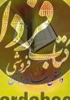 اسرار آفرینش (دانستنیهای قرآن)