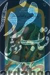 افسانههای تاجیکی- رستم جان و آفتاب خان