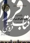 درسنامه متون تفسیری (برگزیده یی از تفسیرهای فارسی قرآن از آغاز تا امروز)