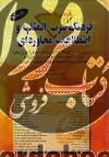 فرهنگ ضرب المثلها و اصطلاحات محاوره ای فارسی به انگلیسی