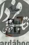 پژوهشگران معاصر ایران جلد 2