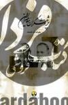 پژوهشگران معاصر ایران 5