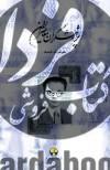 پژوهشگران معاصر ایران 6