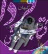 کیهان (از مجموعه دایره المعارف کودک و نوجوان لاروس)