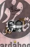 پژوهشگران معاصر ایران 12