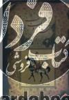 هزار و یک شب (2جلدی)