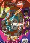 مجموعه کیف کتاب آموزشی من (15جلدی)