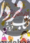 قصههای شیرین برای بچهها (مجموعه 8 جلدی)