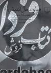 قطره محال اندیش 2 (گفت و گزار سپنج:مجموعه مقالات و سخنرا نی ها،...)
