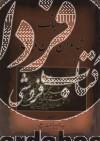 فرهنگ شاعران زبان پارسی (جلد دوم)