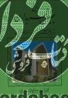 تاریخ جنبش سربداران و دیگر جنبشهای ایرانیان در قرن هشتم هجری