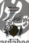 سلوک معنوی ابن عربی