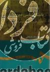 باستانشناسی دین با فانوس نظر در جستجوی آیینهای گمشده (1488)