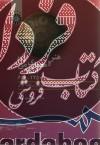 هنر و معماری اسلامی ج1: 1250-650میلادی(403)