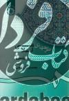 طرحهای اسلامی