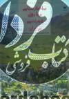 ساختار شناسی بردارهای شهرنشینی در ایران