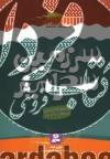رمان کودکان- سرزمین سحرآمیز، جلدهای 21 تا 25