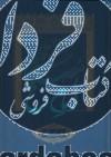 حسن بن علی(ع) امام مصلح