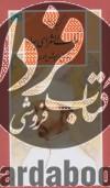گزینه ادب پارسی ج21- گزیده اشعار ملکالشعرای بهار